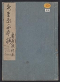 """Cover of """"Ehon Shin Yoshiwara senbon-zakura c. 3"""""""