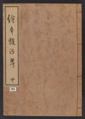 Cover of Ehon surugamai