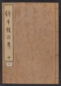"""Cover of """"Ehon surugamai"""""""