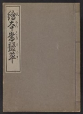 Cover of Ehon tokiwagusa