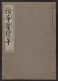 """Cover of """"Ehon tokiwagusa"""""""