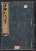 Cover of Ehon Wa-Kan no homare
