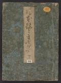 Cover of Ehon yakusha natsu no fuji