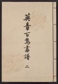 """Cover of """"Eishō hyakuchō gafu"""""""