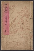 "Cover of ""Ejima no kasumi"""