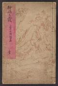 Cover of Ejima no kasumi