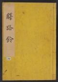 Cover of Ekiro no suzu