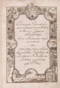 Cover of Elementa geometriae tum planae, tum solidae
