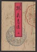 Enshū goryū sōka ishō̈ / Rishōan Ichiju cho