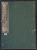 "Cover of ""Enshū-ryū kaku"""