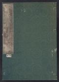 """Cover of """"Enshū-ryū kaku"""""""
