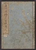 """Cover of """"Enshū-ryū sōka hyakuhei zushiki"""""""
