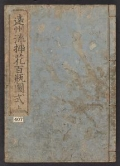 Cover of Enshū-ryū sōka hyakuhei zushiki v. 1