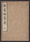 Enshū-ryū sōka gokuishū