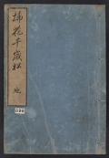 """Cover of """"Enshū-ryū sōka chitose no matsu"""""""