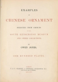 Cover of Examples of Chinese ornament