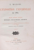 Cover of L'exposition universelle de 1889