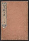 "Cover of ""Fugaku hyakkei v. 2"""