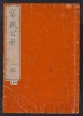 Cover of Fugaku hyakkei v. 3