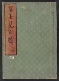 Fujimi hyakuzu : shohen / [Hiroshige hitsu]