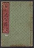 Cover of Fujimi hyakuzu c. 2