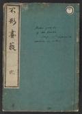 "Cover of ""Fukei gasō"""
