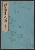 Cover of Fusō gajinden v. 2