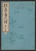 "Cover of ""Fusō gajinden"""