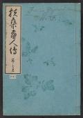 """Cover of """"Fusō gajinden"""""""