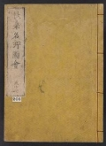 "Cover of ""Fusō meisho zue"""