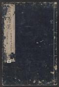 Cover of Gakō senran v. 5