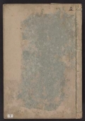 Cover of Gasoku