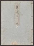 Cover of Genji monogatari v. 10