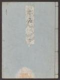 Cover of Genji monogatari v. 13