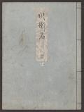 Cover of Genji monogatari v. 14