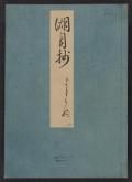 Cover of Genji monogatari Kogetsusho v. 20