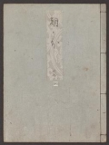 Cover of Genji monogatari v. 20