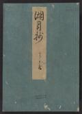 Cover of Genji monogatari Kogetsusho v. 21