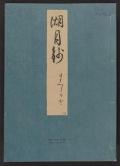 Cover of Genji monogatari Kogetsusho v. 23