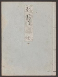 Cover of Genji monogatari v. 25