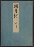 Cover of Genji monogatari Kogetsusho v. 28