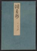 Cover of Genji monogatari Kogetsusho v. 29