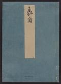 Cover of Genji monogatari Kogetsusho v. 2