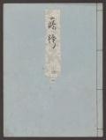 Cover of Genji monogatari