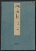 Cover of Genji monogatari Kogetsusho v. 31