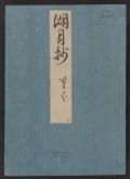 Cover of Genji monogatari Kogetsusho v. 33