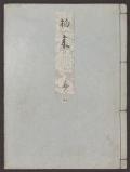 Cover of Genji monogatari v. 36