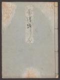 Cover of Genji monogatari v. 3