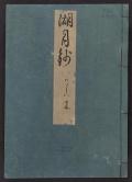 Cover of Genji monogatari Kogetsusho v. 41