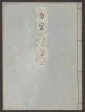 Cover of Genji monogatari v. 42